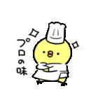 ゆーすけひよこ ごはん編2(個別スタンプ:08)