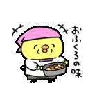 ゆーすけひよこ ごはん編2(個別スタンプ:09)