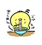 ゆーすけひよこ ごはん編2(個別スタンプ:28)