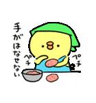 ゆーすけひよこ ごはん編2(個別スタンプ:38)