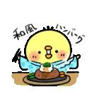 ゆーすけひよこ ごはん編2(個別スタンプ:40)