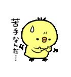 ゆーすけひよこ ごはん編3(個別スタンプ:08)
