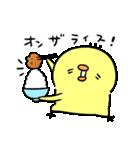 ゆーすけひよこ ごはん編3(個別スタンプ:32)