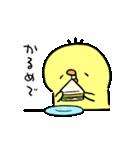 ゆーすけひよこ ごはん編3(個別スタンプ:34)