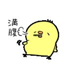 ゆーすけひよこ ごはん編3(個別スタンプ:40)
