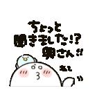 まるぴ★トーク開始(個別スタンプ:20)