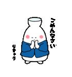 日本酒りきゅうくん ぐらちゃんのスタンプ(個別スタンプ:18)