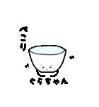 日本酒りきゅうくん ぐらちゃんのスタンプ(個別スタンプ:20)