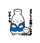 日本酒りきゅうくん ぐらちゃんのスタンプ(個別スタンプ:30)