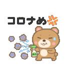 負けてたまるか!コロナウイルス2(個別スタンプ:09)