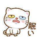 マニ白猫は2色の目をしています(個別スタンプ:20)