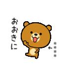 関西弁なクマ(カスタムスタンプ)(個別スタンプ:1)