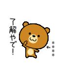 関西弁なクマ(カスタムスタンプ)(個別スタンプ:2)