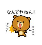関西弁なクマ(カスタムスタンプ)(個別スタンプ:4)