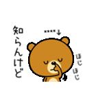 関西弁なクマ(カスタムスタンプ)(個別スタンプ:5)