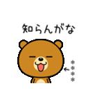 関西弁なクマ(カスタムスタンプ)(個別スタンプ:6)