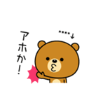 関西弁なクマ(カスタムスタンプ)(個別スタンプ:8)