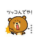 関西弁なクマ(カスタムスタンプ)(個別スタンプ:9)