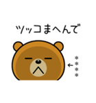 関西弁なクマ(カスタムスタンプ)(個別スタンプ:10)