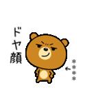 関西弁なクマ(カスタムスタンプ)(個別スタンプ:12)