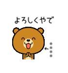 関西弁なクマ(カスタムスタンプ)(個別スタンプ:16)