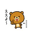 関西弁なクマ(カスタムスタンプ)(個別スタンプ:17)