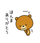 関西弁なクマ(カスタムスタンプ)(個別スタンプ:18)