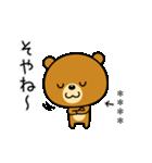 関西弁なクマ(カスタムスタンプ)(個別スタンプ:21)