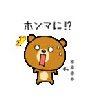 関西弁なクマ(カスタムスタンプ)(個別スタンプ:23)