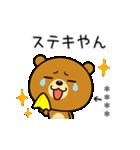 関西弁なクマ(カスタムスタンプ)(個別スタンプ:25)