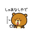 関西弁なクマ(カスタムスタンプ)(個別スタンプ:36)