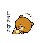 関西弁なクマ(カスタムスタンプ)(個別スタンプ:37)