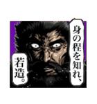 「ケンガンアシュラ」会話用・その1(個別スタンプ:23)