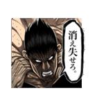 「ケンガンアシュラ」会話用・その1(個別スタンプ:36)
