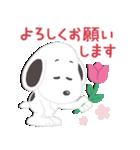 スヌーピー あいさつことば(個別スタンプ:2)