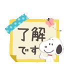 スヌーピー あいさつことば(個別スタンプ:9)