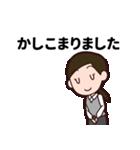 【敬語】会社員の日常会話・挨拶編(個別スタンプ:05)
