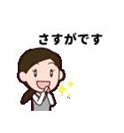 【敬語】会社員の日常会話・挨拶編(個別スタンプ:12)