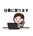 【敬語】会社員の日常会話・挨拶編(個別スタンプ:37)