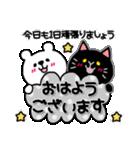 くま×ねこ@基本のあいさつ敬語mix(個別スタンプ:01)