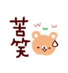 くまのスタンプ(あいさつ&お返事)(個別スタンプ:24)