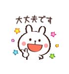 毎日使える☆あいさつウサギ(個別スタンプ:14)