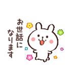 毎日使える☆あいさつウサギ(個別スタンプ:20)