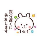 毎日使える☆あいさつウサギ(個別スタンプ:32)