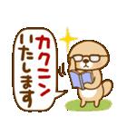 突撃!ラッコさん 【挨拶と丁寧な言葉】(個別スタンプ:09)
