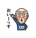 芋ジャージおじいちゃん【先生】(個別スタンプ:01)