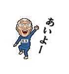 芋ジャージおじいちゃん【先生】(個別スタンプ:02)