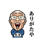 芋ジャージおじいちゃん【先生】(個別スタンプ:03)