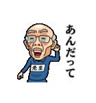 芋ジャージおじいちゃん【先生】(個別スタンプ:04)