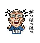 芋ジャージおじいちゃん【先生】(個別スタンプ:05)